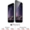 سعر الآيفون 6 و الآيفون 6 بلس في السعودية