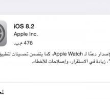 تحديث iOS 8.2