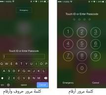 لماذا يجب أن أحمي هاتفي بكلمة مرور؟