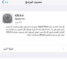 أبل تصدر تحديث iOS 8.4