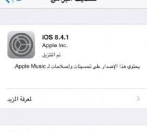 أبل تصدر iOS 8.4.1 و OS X 10.10.5