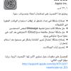 إصدار تحديث iOS 9.0.2