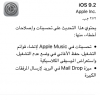 إصدار تحديث iOS 9.2 يضيف سيري بالعربية