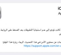 إصدار تحديث iOS 9.3.1 لحل مشكلة توقف سفاري