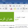 أخيراً مايكروسوفت أوفيس على الماك يدعم اللغة العربية
