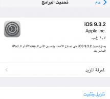 أصدرت شركة أبل تحديث iOS 9.3.2 لأجهزة الآيفون والآيباد