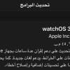 إصدار تحديث watchOS 3 لساعة أبل