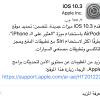 إصدار تحديث iOS 10.3