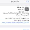 إصدار تحديث iOS 10.3.2 لأجهزة الآيفون و الآيباد
