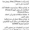 إصدار تحديث iOS 11.0.2