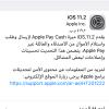 إصدار تحديث iOS 11.2 للآيفون و الآيباد