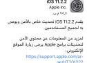 إصدار تحديث iOS 11.2.2 الأمني