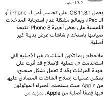 إصدار تحديث iOS 11.3.1