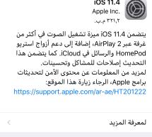 إصدار تحديث iOS 11.4: AirPlay 2 و تزامن الرسائل في آي كلاود