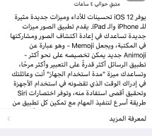 تحديث iOS 12: تعرف على المميزات