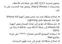إصدار تحديث iOS 12.0.1 مع إصلاحات مهمة للآيفون XS و XS Max