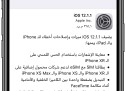 إصدار تحديث iOS 12.1.1