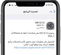 إصدار تحديث iOS 12.1.3