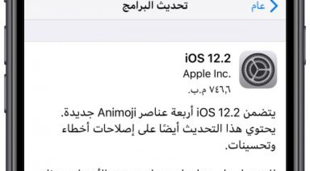 إصدار تحديث iOS 12.2