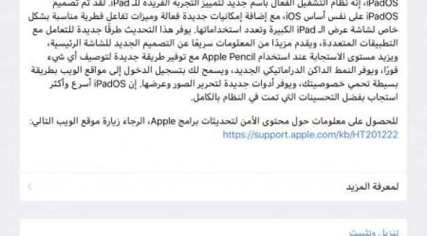 إصدار تحديث iPadOS 13.1 لأجهزة الآيباد و iOS 13.1 للآيفون