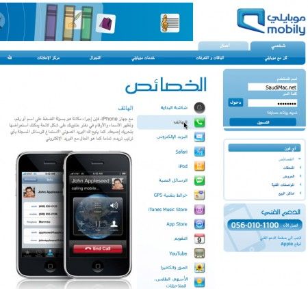 iphone-visual-voicemail-mobily-arabic