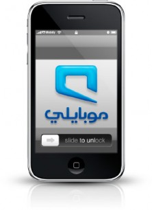 mobily-iphone-raffah