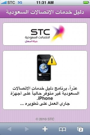 stcservices-iphone