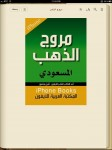 arabic-iphone-book-1