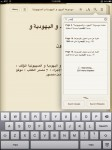 arabic-iphone-book-2