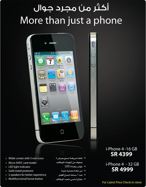 Jarir Manipulates iPhone 4 Prices & Specs - SaudiMac