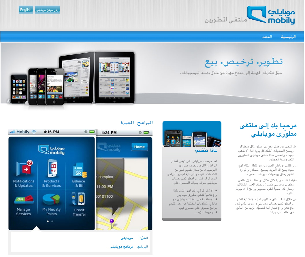 Mobily developers forum saudimac for Mobilia internet