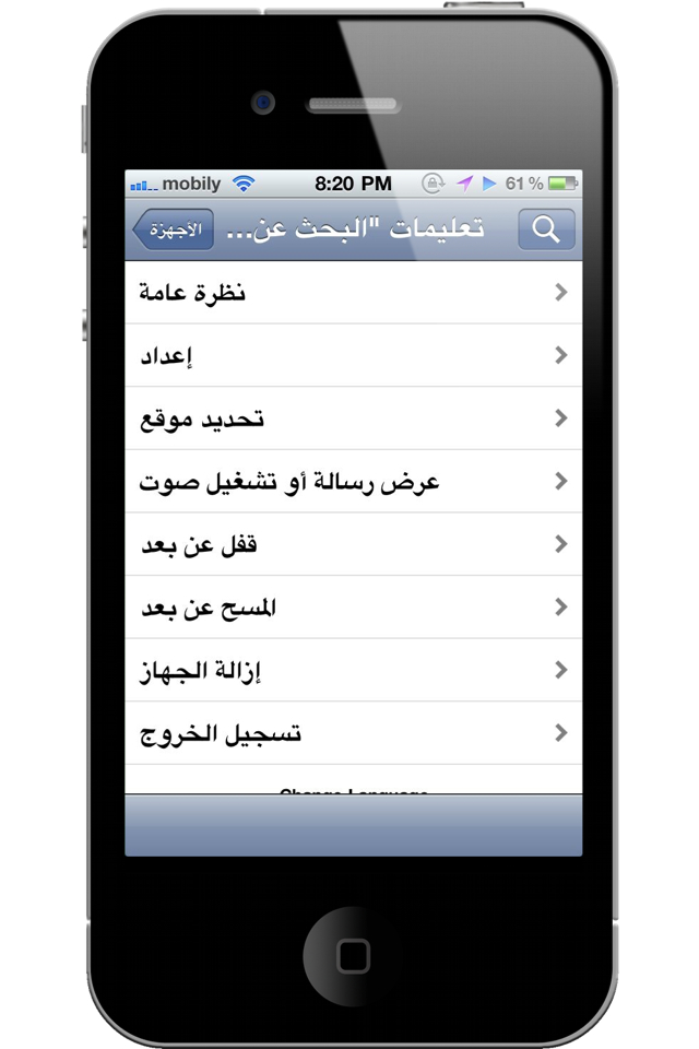 Arabic by Nemo on the App Store - itunes.apple.com