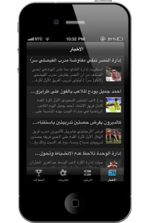 saudi-matches-iphone-3 - سعودي ماك