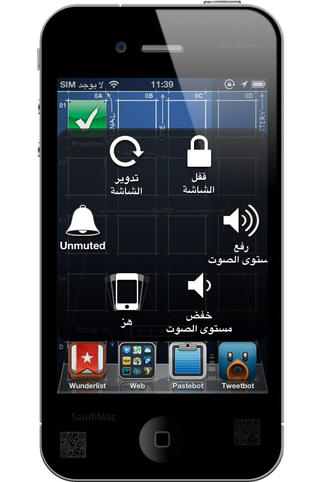 ios-5-assistive-touch-6 - سعودي ماك