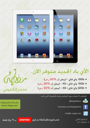 nogtastore ipad 3 price 317x450 سعر اي باد 3