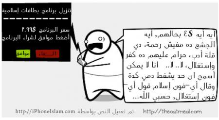 iphone-islam-comic
