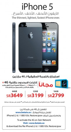 jarir_iphone5-arrived