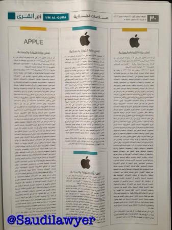 apple-registered-trademark-saudi