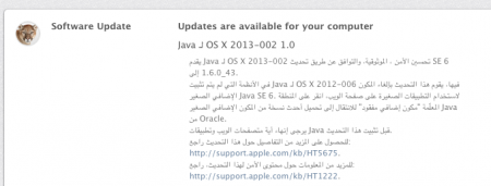 java-mac-mountain-lion-update
