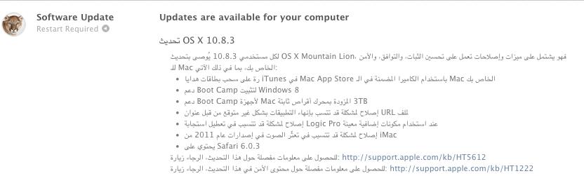 mac-os-x-10-8-3-update