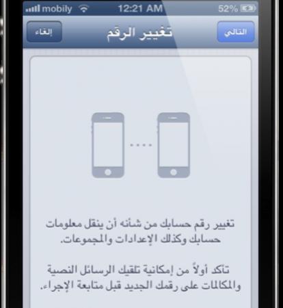 whatsapp-icloud-1-3
