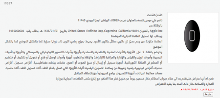 apple-trademark-saudi-mci-1