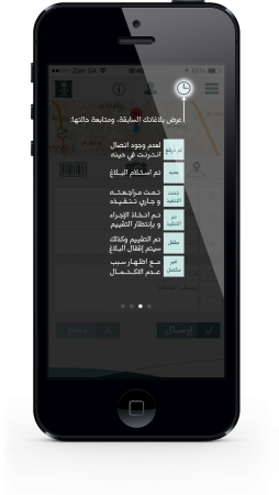 saudimci-3-iphone-app-1
