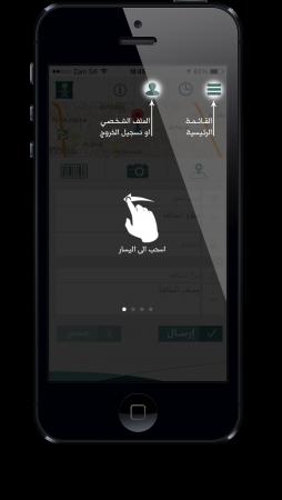 saudimci-3-iphone-app-3