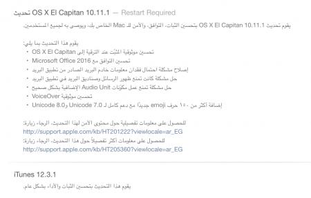 os-x-el-capitan-10-11-1