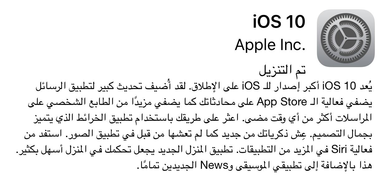ios-10-0