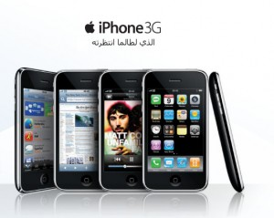 iphone-3g-main-mobily