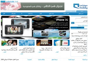 mobily-site-iphone-ar