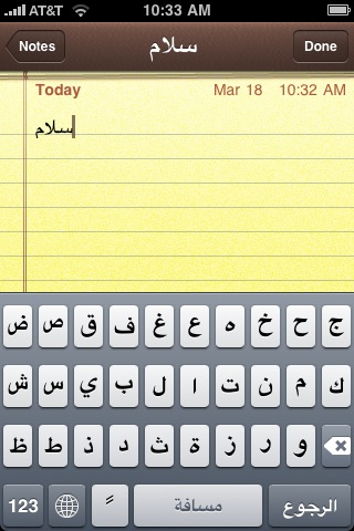 arabic-iphone-2