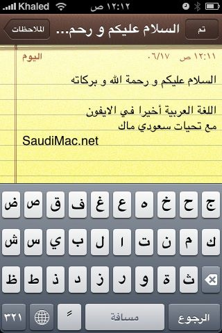 arabic-iphone-notepad